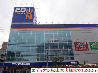 エディオン松山本店様まで1200m