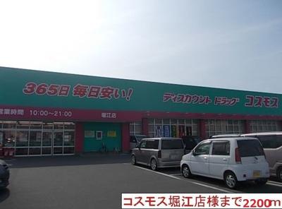 コスモス堀江店様まで2200m