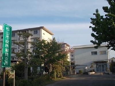 松山市役所潮見支所まで540m