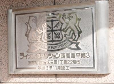 ライオンズマンション西高島平第3のマンション名です。