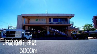 JR高崎線行田駅まで5000m