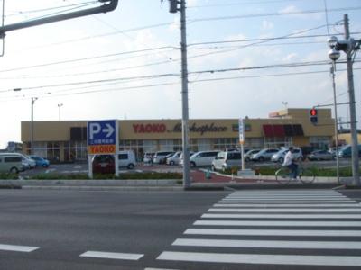 ヤオコー籠原店(スーパー)まで1,046m