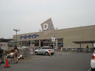 ケーヨーデイツー籠原店(ホームセンター)まで335m