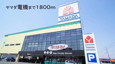 ヤマダ電機まで1800m
