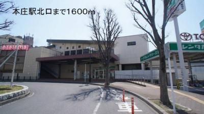 本庄駅北口まで1600m