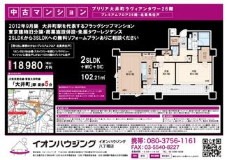 【浴室】ブリリア大井町ラヴィアンタワー