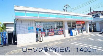 ローソン熊谷箱田店まで1400m