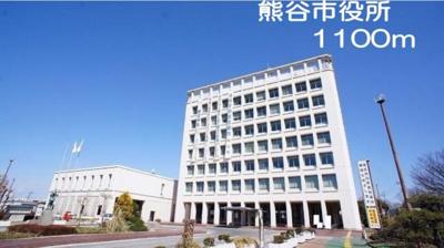 熊谷市役所まで1100m