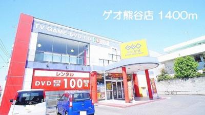 ゲオ熊谷店まで1400m