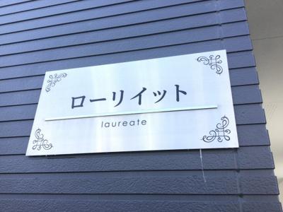 【エントランス】ローリイット