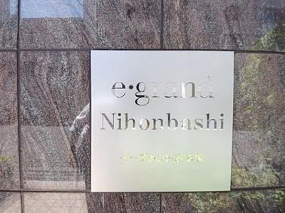 【外観】イーグランド日本橋