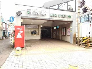 西鉄天神大牟田線 井尻駅まで1100m
