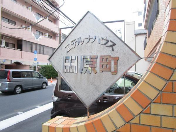 【その他】エテルナハウス田原町