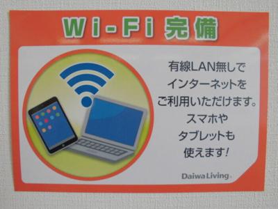 wi-fi完備 無料です