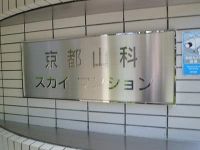 【その他】京都山科スカイマンション