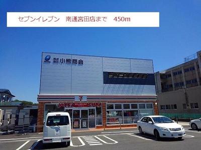 セブンイレブン 南通宮田店まで450m