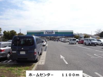 ホ-ムセンタ-まで1100m