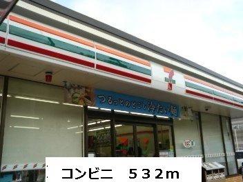 コンビニまで532m