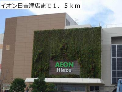 イオン日吉津店まで1500m