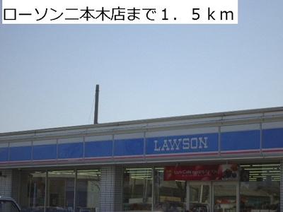 ローソン二本木まで1500m