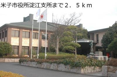 米子市役所淀江支所まで2500m