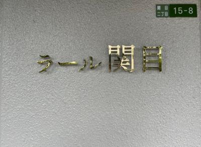 【外観】ラール関目スカイハイツ