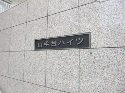 【エントランス】山手台ハイツ