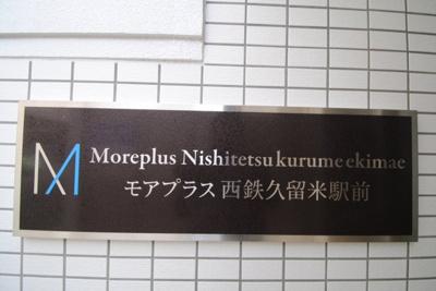 【その他】モアプラス西鉄久留米駅前