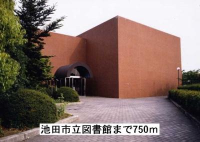 池田市立図書館まで750m