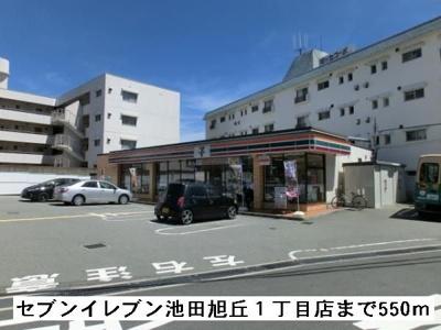 セブンイレブン池田旭丘1丁目店まで550m