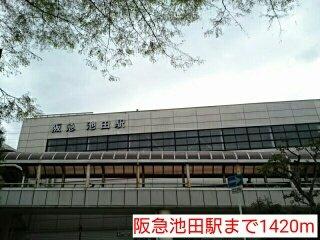 阪急池田駅まで1420m