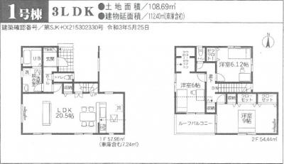 間取図です:三郷新築ナビで検索♪