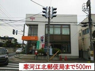 寒河江北郵便局まで500m