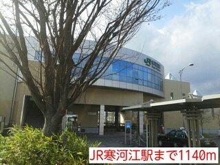 JR寒河江駅まで1140m