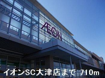 イオンSC大津店まで710m