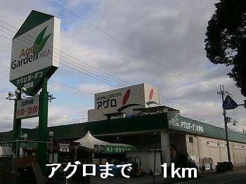 アグロまで1000m
