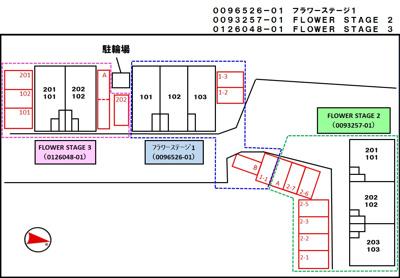 【駐車場】フラワーステージ1