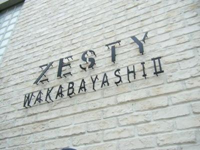 【その他】ZESTY若林Ⅱ
