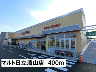 マルト日立塙山店まで400m