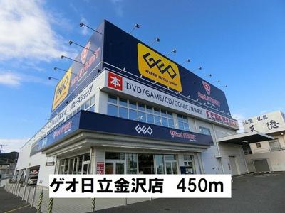 ゲオ日立金沢店まで450m