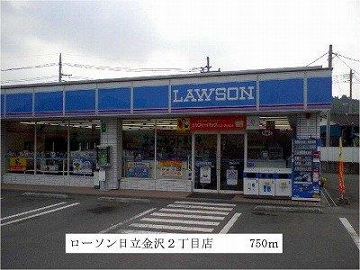 ローソン日立金沢2丁目店まで750m