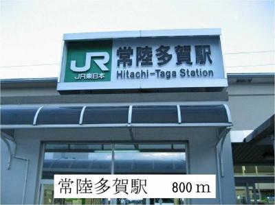 常陸多賀駅まで800m