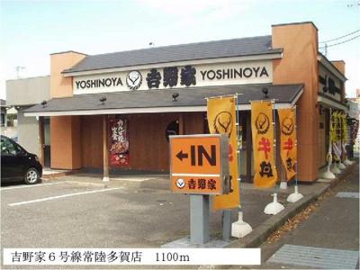 吉野家6号線常陸多賀店まで1100m