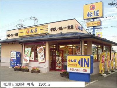 松屋日立桜川町店まで1200m
