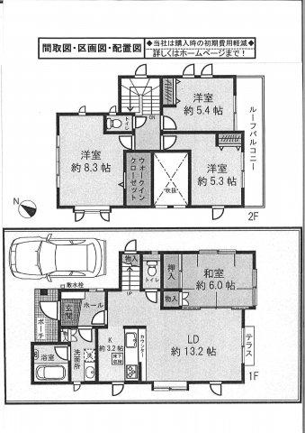 ●仲介手数料 無料です● 中古戸建て 4LDK 新鎌ヶ谷3丁目 人気の新鎌ヶ谷、お洒落な吹抜けのある家!