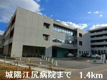 城陽江尻病院まで1400m