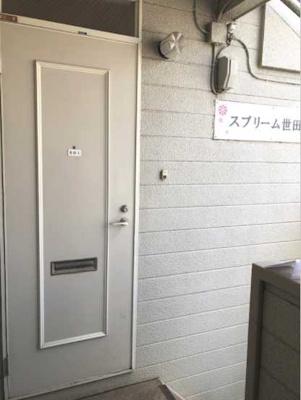 【玄関】スプリィーム世田谷 敷金0礼金0 バストイレ別 室内洗濯機置場