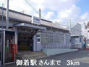 御着駅さんまで3000m
