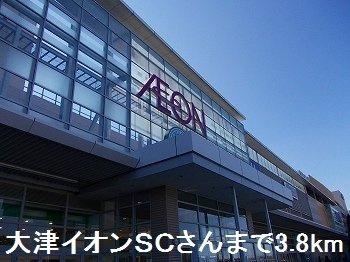 大津イオンSCさんまで3800m