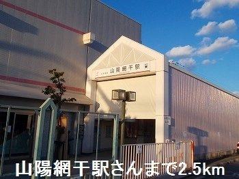 山陽網干駅さんまで2500m